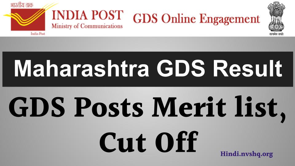 महाराष्ट्र जीडीएस परिणाम