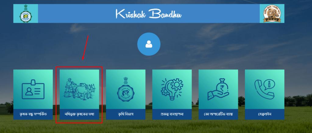 krishak bandhu scheme list
